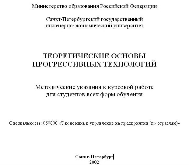 Титульный Лист Курсовых Инжэкон