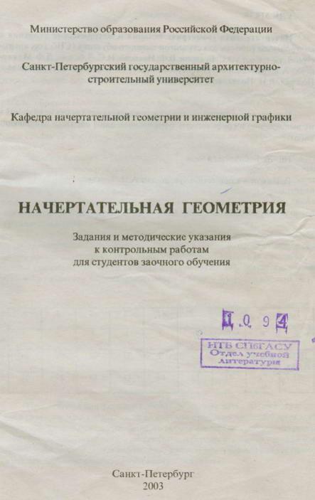 Листа инженерная графика ugrasu ru