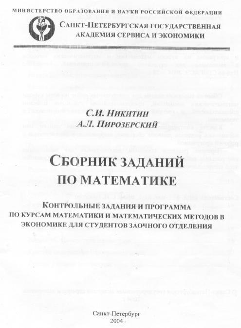 С.И. Никитин, А.Л.