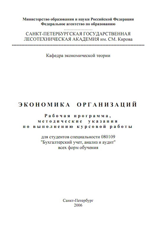 Реферат Экономика Организаций