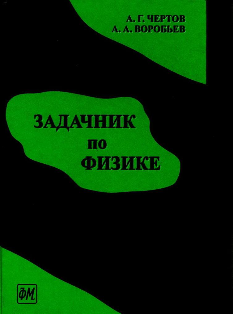 Сборник задач по физике чертов а г