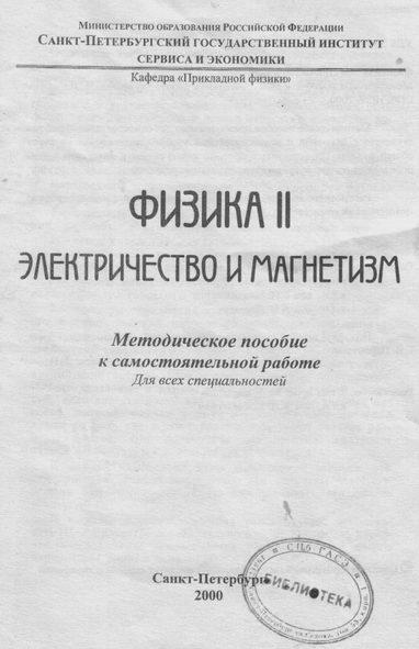 Методичка 2000 часть ii титульный лист