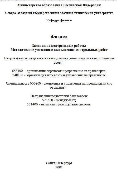 Министерство образования российской