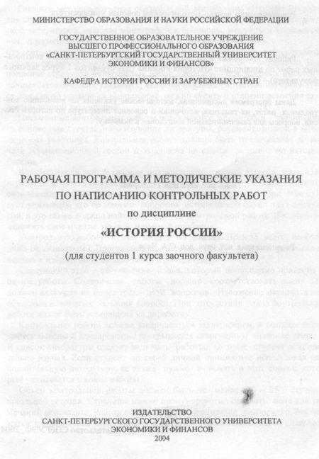Методичка 2004 титульный лист