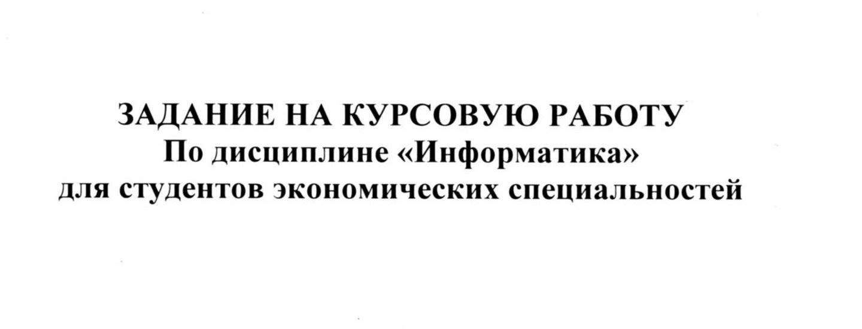 курсовые работы по информатике: