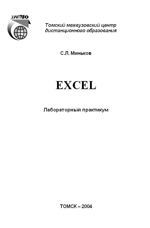 Методичка по информатике и информационным технологиям.