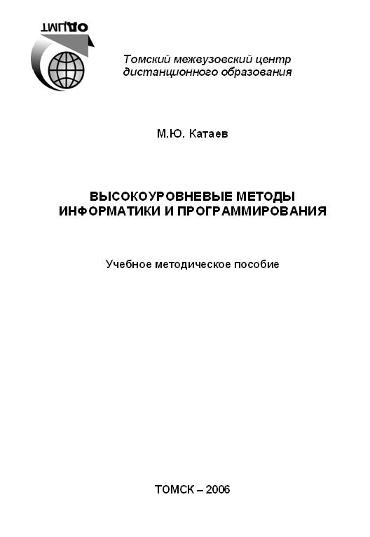 INeedHelp.ru - Контрольные работы по информатике ТУСУР.