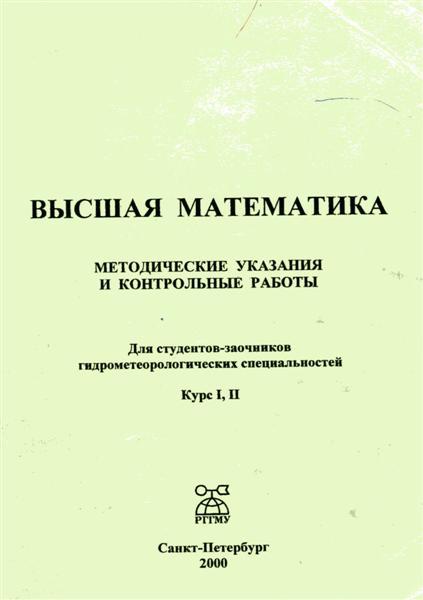 Методичка 2000