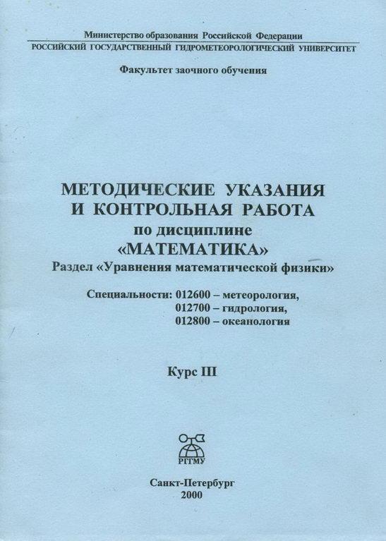 Методичка 2000, Уравнение