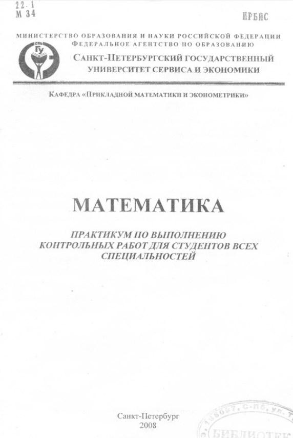 скачать. высшая математика. методички
