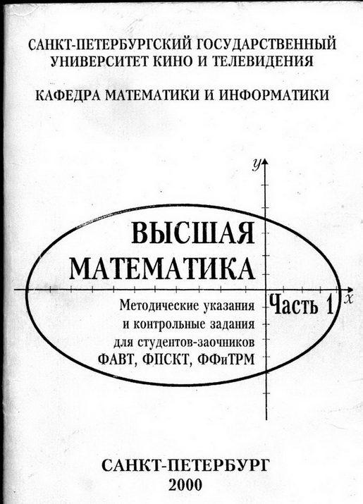 Методичка 2000_Часть 1