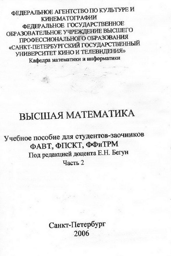 Методичка 2006_Часть 2