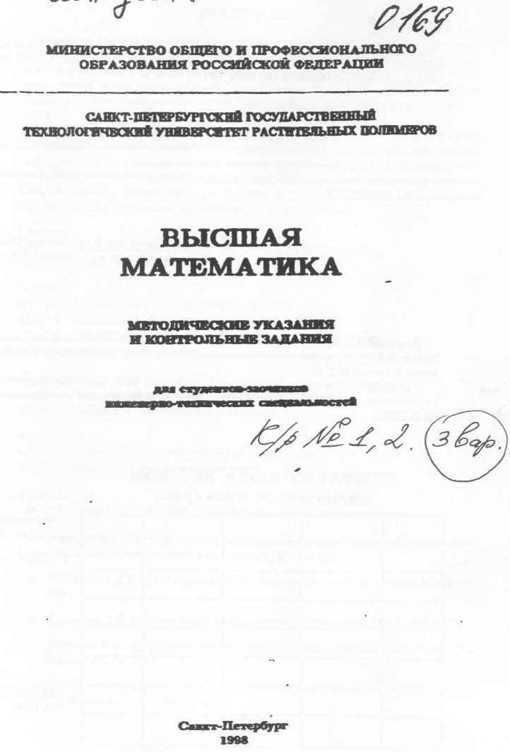 Методичка 0169