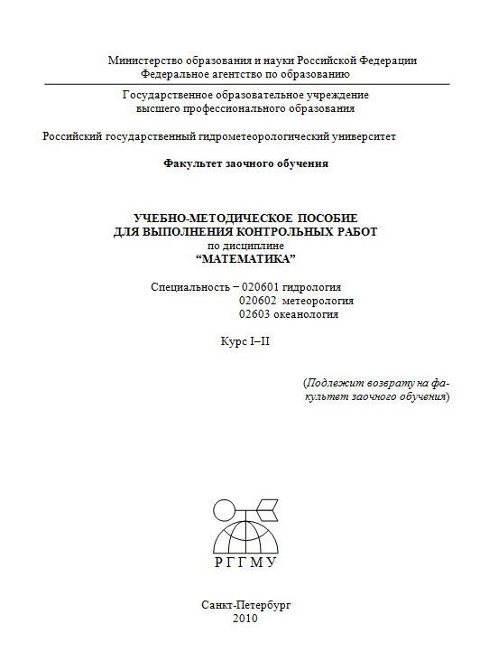 Методичка 2010(спец.