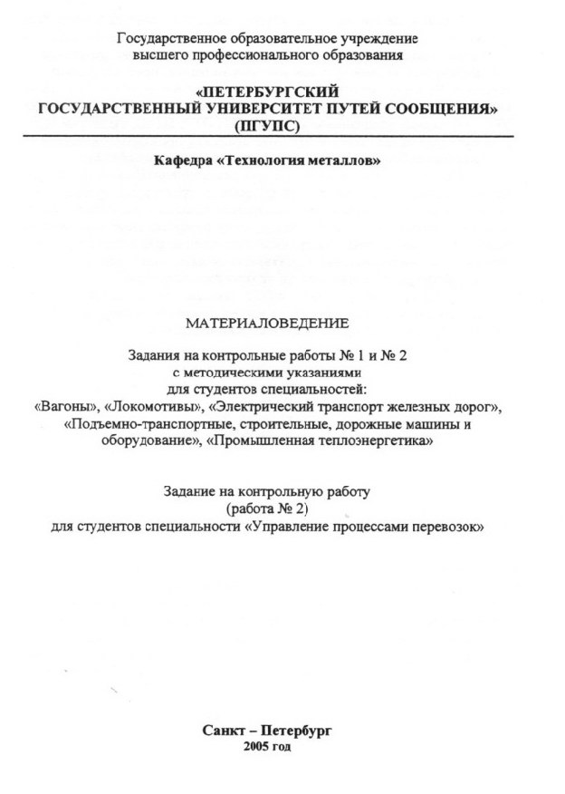 Методичка 2005