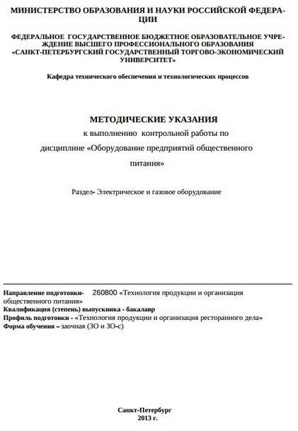 Методичка 2013