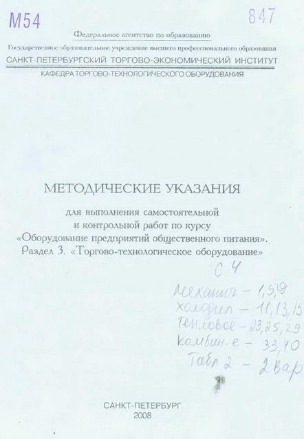 Методичка 847 · Готовые работы