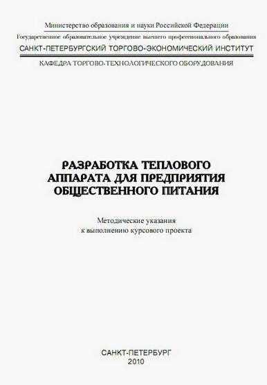 Методичка 48_2010