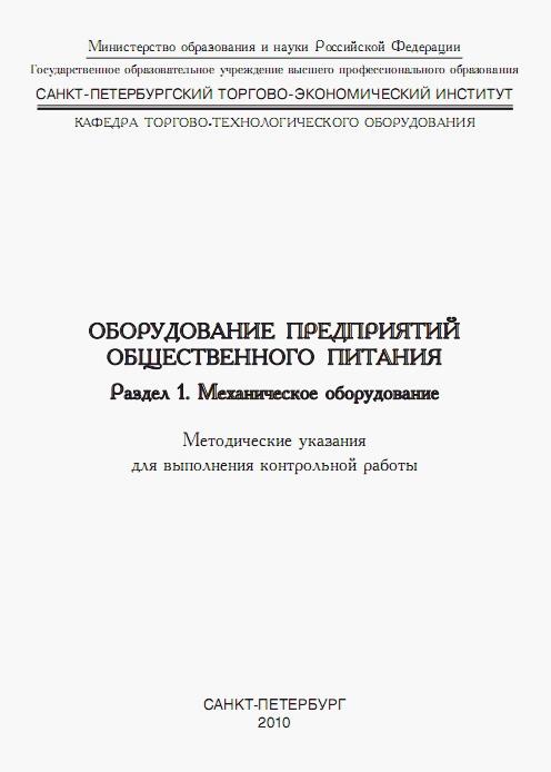 Методичка 46_2010