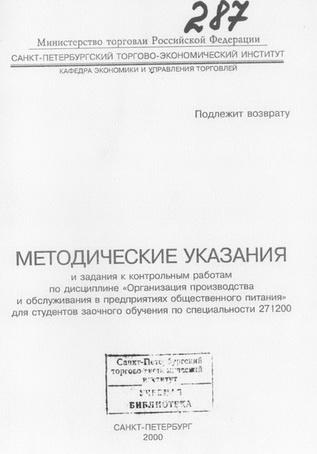 Mетодичка 287_2000