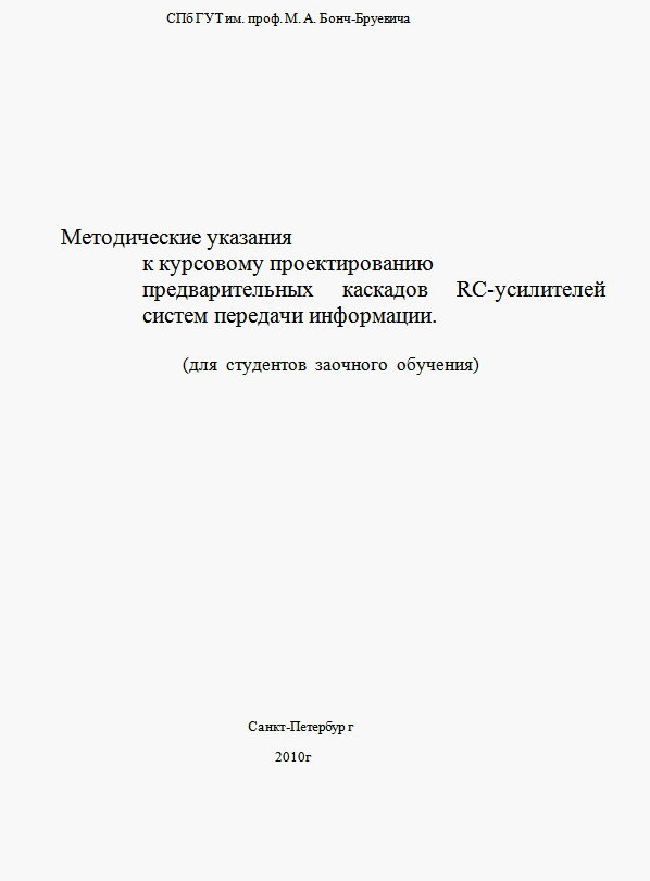 основы схемотехники (СПбГУТ им. проф. М.А.Бонч-Бруевича) Курсовой проект.