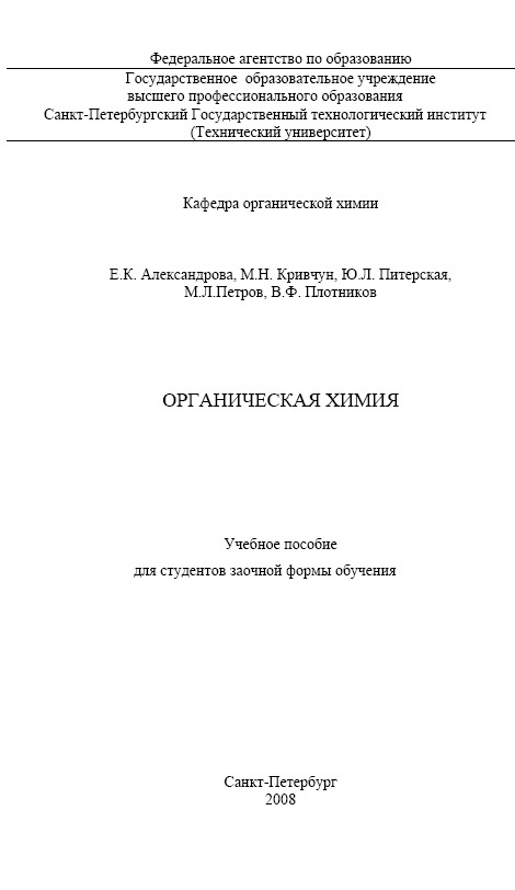 Методичка 2008
