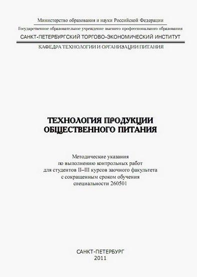 Методичка 71(2011)