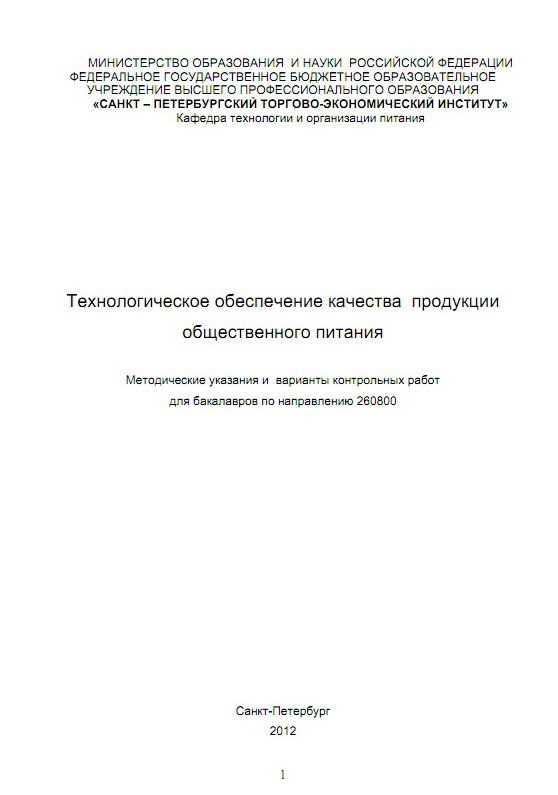 Методичка 61(2012)