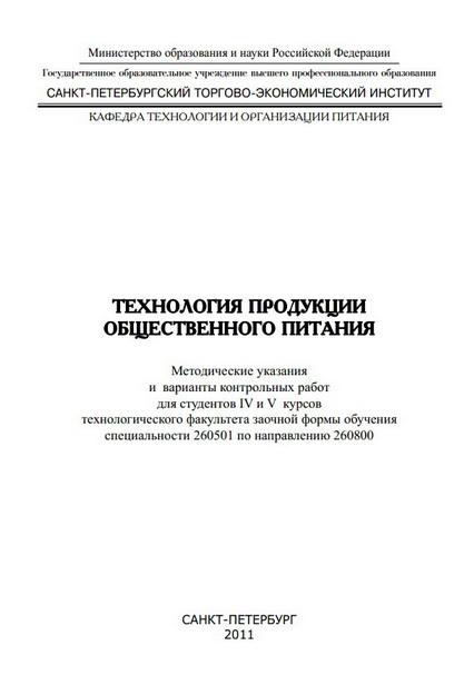 Методичка 75(2011)