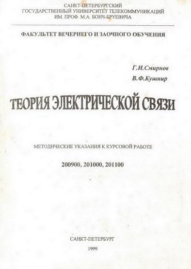 Методичка 1999 титульный лист